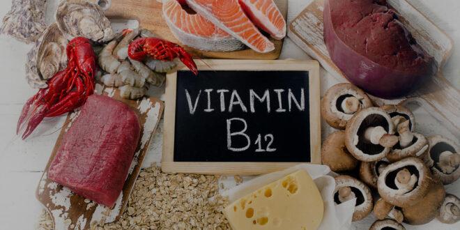 هل قلة تناول فيتامين ب 12 تؤدي لزيادة الوزن؟
