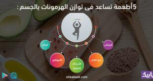 5 أطعمة تساعد فى توازن الهرمونات بجسمك