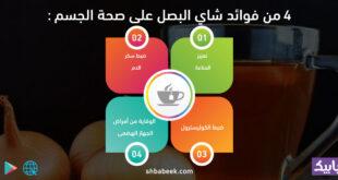 4 من فوائد شاي البصل على صحة الجسم
