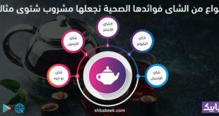5 أنواع من الشاى فوائدها الصحية تجعلها مشروب شتوى مثالى