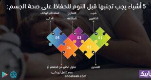 5 أشياء يجب تجنبها قبل النوم للحفاظ على صحة الجسم