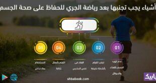 5 أشياء يجب تجنبها بعد رياضة الجري للحفاظ على صحة الجسم