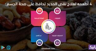 4 أطعمه لعلاج نقص الحديد تحافظ على صحة الجسم