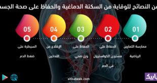 5 من النصائح للوقاية من السكتة الدماغية والحفاظ على صحة الجسم