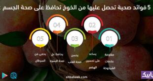5 فوائد صحية تحصل عليها من الخوخ تحافظ على صحة الجسم