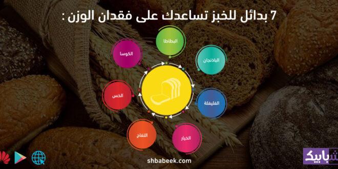 7 بدائل للخبز تساعدك على فقدان الوزن