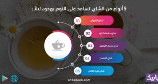 5 أنواع من الشاي تساعد على النوم بهدوء ليلًا