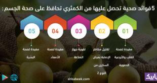 5 فوائد صحية تحصل عليها من الكمثري تحافظ على صحة الجسم