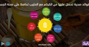 7 فوائد صحية تحصل عليها من الكركم مع الحليب تحافظ على صحة الجسم