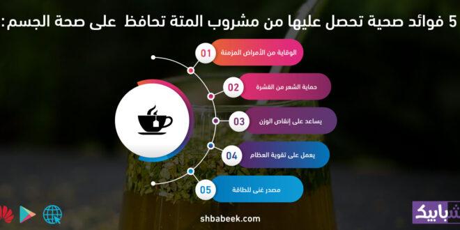 5 فوائد صحية تحصل عليها من مشروب المتة تحافظ على صحة الجسم
