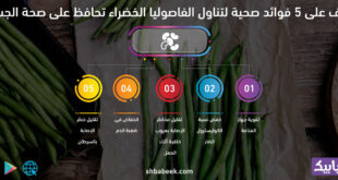 تعرف على 5 فوائد صحية لتناول الفاصوليا الخضراء تحافظ على صحة الجسم
