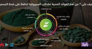 تعرف على 7 من أهم الفوائد الصحية لطحالب السبيرولينا تحافظ على صحة الجسم