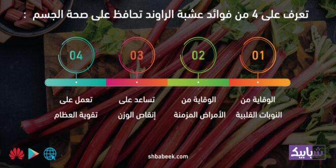 تعرف على 4 من فوائد عشبة الراوند تحافظ على صحة الجسم
