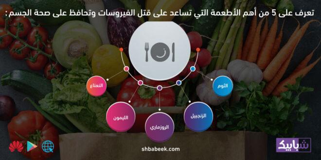 تعرف على 5 من أهم الأطعمة التي تساعد على قتل الفيروسات وتحافظ على صحة الجسم